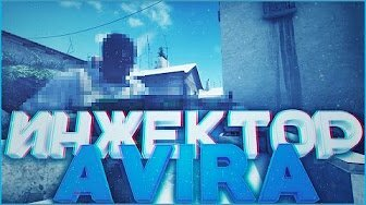 Инжектор для CS:GO Avira